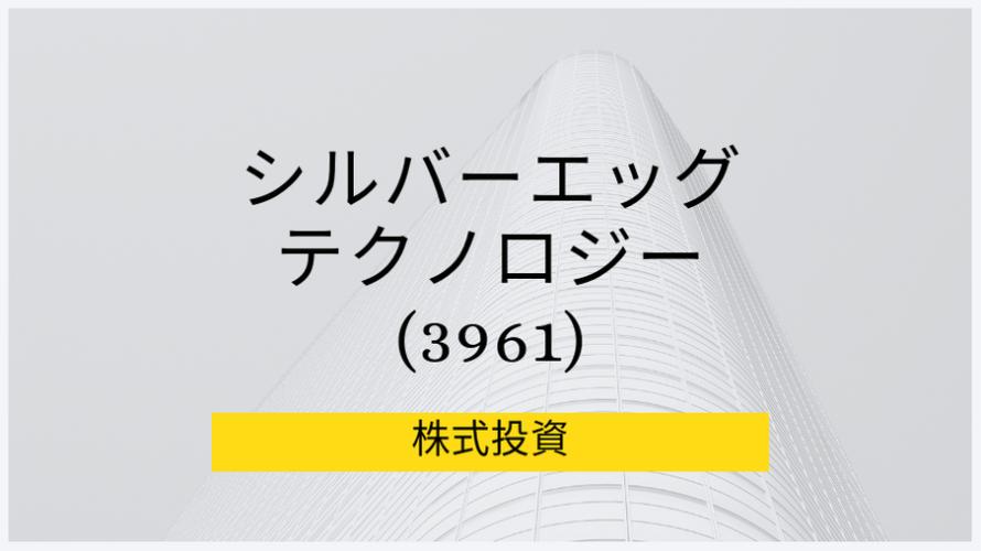 シルバーエッグ・テクノロジー(3961)事業分析、株価|人工知能、注目小型株