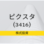 ピクスタ株式会社 (3416)事業分析、株価|デジタル素材のマーケットプレイス事業