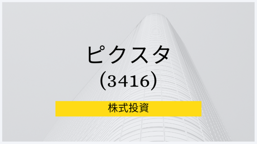 ピクスタ株式会社 (3416)事業分析、株価 デジタル素材のマーケットプレイス事業