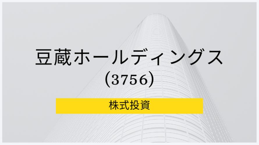 豆蔵ホールディングス(3756)事業分析、株価|AI、IoT、BigData注目小型株