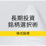長期投資の銘柄選択術、具体的なやり方を基本戦略を紹介