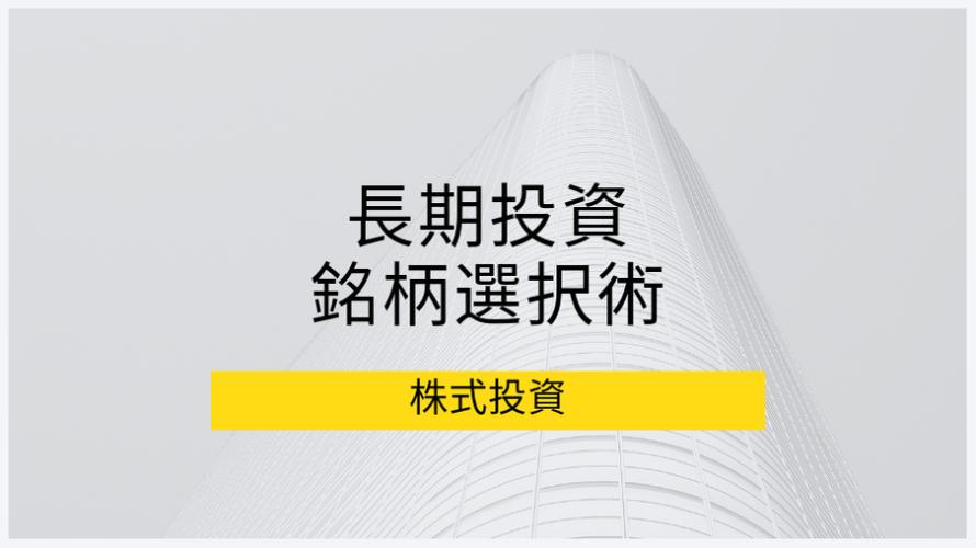 長期投資向きの銘柄、具体的な選び方、基本戦略を紹介