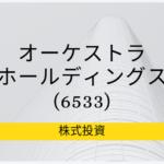 オーケストラホールディングス(6533)事業分析、株価|デジタルマーケティング、成長小型株