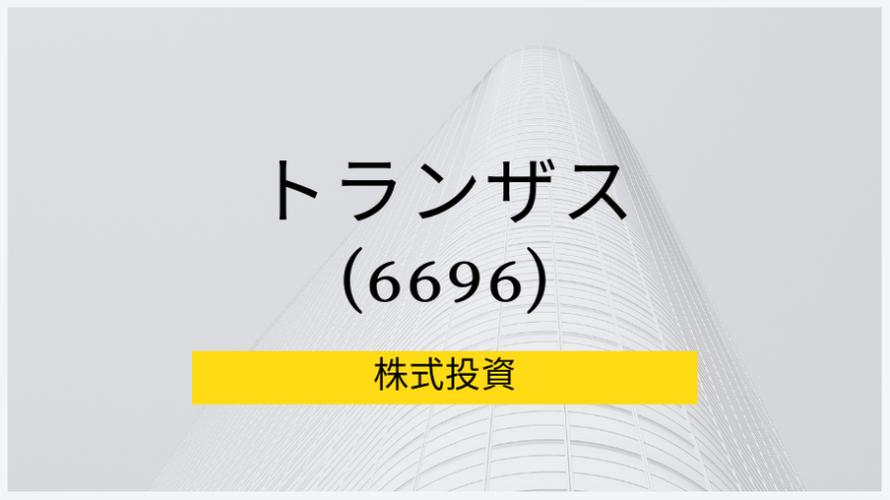 トランザス(6696)事業分析、株価|IoT製造メーカー、注目小型株