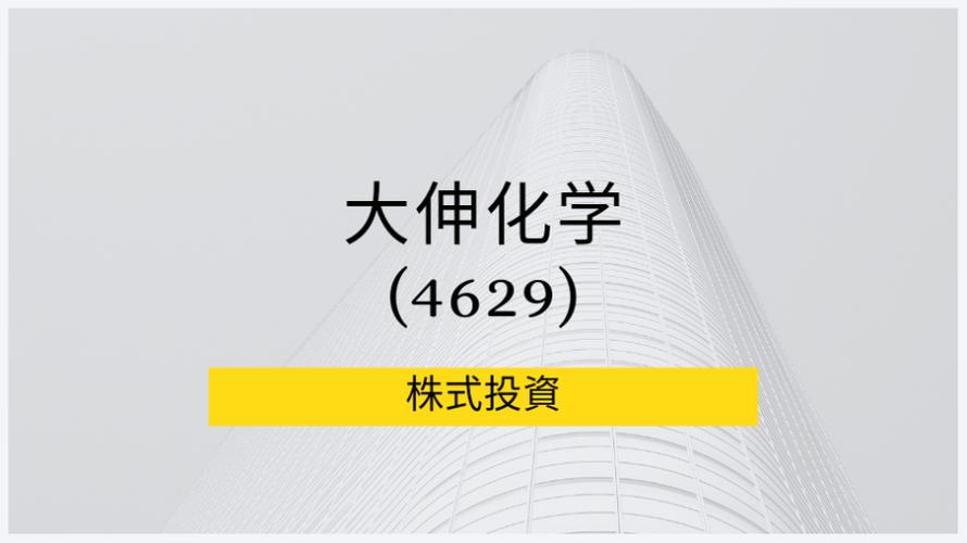 大伸化学(4629)事業分析、株価|有機溶剤専業メーカー、注目割安株