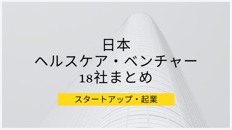 2018年度、日本、医療・介護・ヘルスケア分野、注目のスタートアップ18社まとめ
