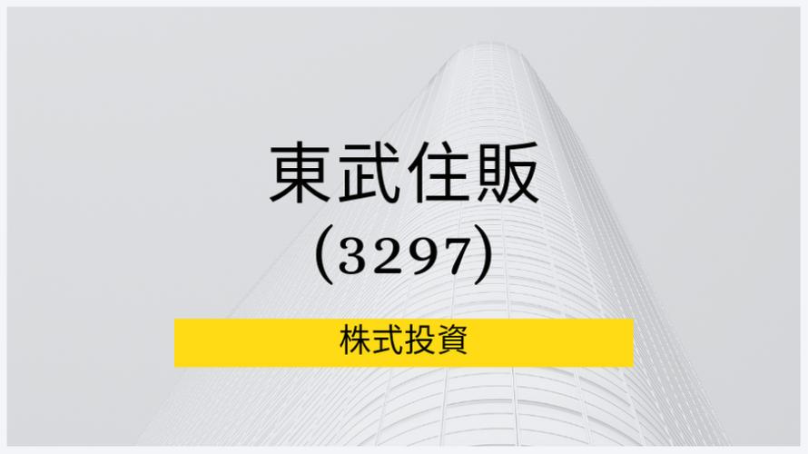 東武住販(3297)事業分析、株価| 地域ドミナントの中古不動産事業、注目小型株
