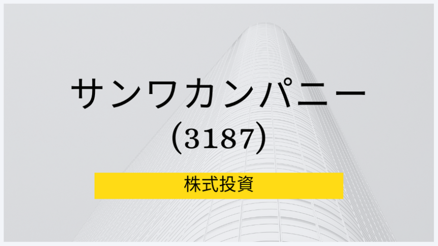 サンワカンパニー(3187) 事業分析、株価 | 建材・建設資材プラットフォーム、注目小型株