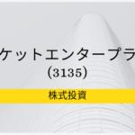 マーケットエンタープライズ(3135) 事業分析、株価水準 | ネット型リユース事業、注目小型株