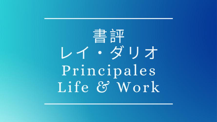 レイ・ダリオの本 Principles: Life and Work (人生と仕事における原理)