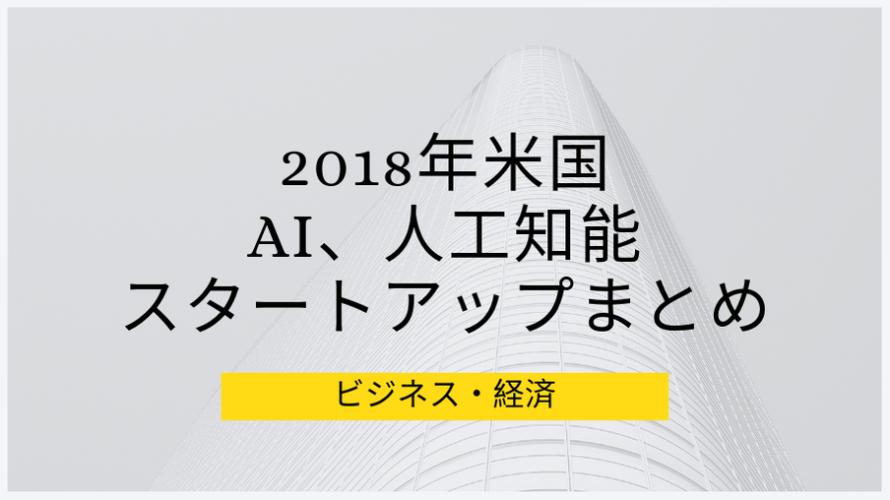 2018年米国、AI、人工知能、スタートアップまとめ(シード期)
