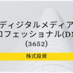ディジタルメディアプロフェッショナル(DMP)(3652)事業分析、株価| AIソリューション提供企業