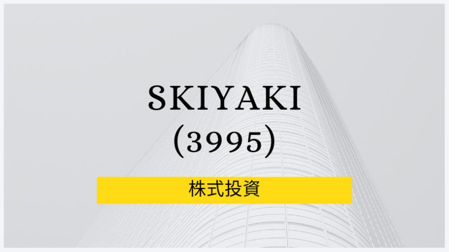 SKIYAKI(3995) 事業分析、株価|ファンクラブのサイトの運営事業