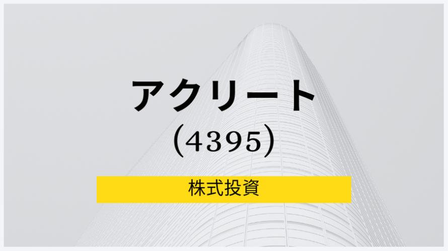 株式会社アクリート(4395)、事業分析、株価 | SMS配信事業のパイオニア