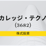 エンカレッジ・テクノロジ(3682)事業分析、株価|セキュリティ関連注目銘柄