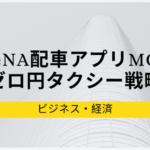 DeNA、配車アプリMOVのゼロ円タクシー戦略の背景を考える