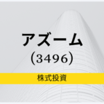 アズーム(3496)|不動産テック、駐車場サブリース事業を展開、小型株、企業分析