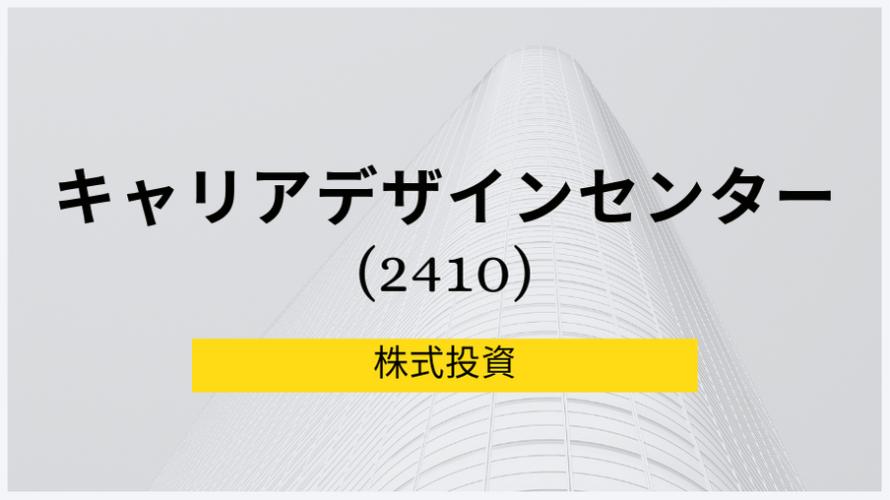キャリアデザインセンター(2410)事業分析、株価|女性、エンジニアに強い人材系企業