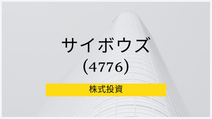 【注目】成長株、サイボウズ(4776)事業分析、株価水準 | グループウェア国内首位