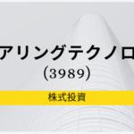 シェアリング・テクノロジー(3989)事業分析、株価|プラットフォーム型注目小型株