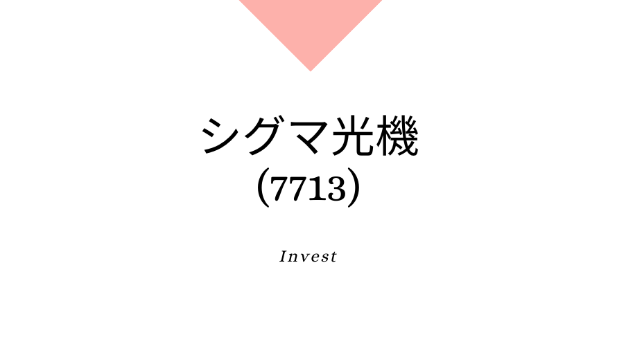 シグマ光機(7713)事業分析、株価水準|小型成長株、光ソリューションカンパニー、企業分析