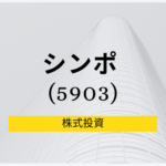 シンポ (5903)事業分析、株価水準|焼肉無煙ロースターのトップ企業
