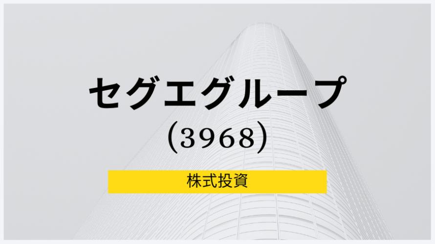 セグエグループ(3968)事業分析、株価水準 | 海外セキュリティ商品関連企業