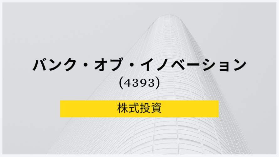 バンク・オブ・イノベーション(4393)事業分析、株価|スマホゲーム開発、注目小型株