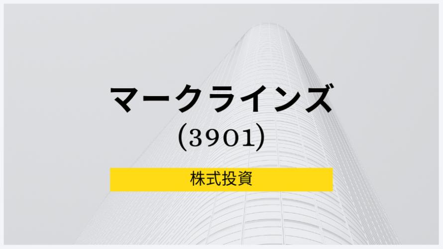 マークラインズ(3901)事業分析、株価水準|自動車業界の情報プラットフォーム事業