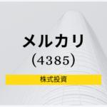 メルカリ(4385)事業分析、株価 |日本発CtoCユニコーン企業