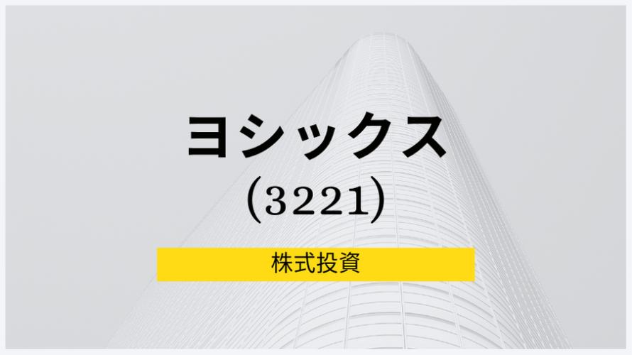 ヨシックス(3221) 事業分析、株価|格安居酒屋、寿司チェーンの展開