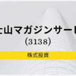富士山マガジンサービス(3138) 事業分析、株価|雑誌の定期購買サービス、気になる小型株