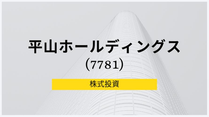 平山ホールディングス(7781)事業分析、株価水準|日本の製造業を支える製造支援会社