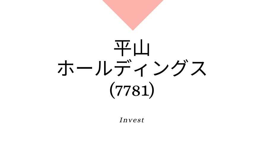 平山ホールディングス(7781)