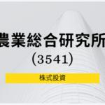 農業総合研究所 (3541)事業分析、株価水準 | 農業の流通プラットフォーム事業