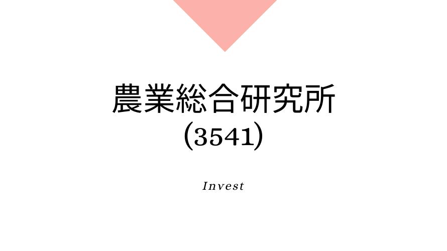 農業総合研究所 (3541)