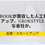 Facebookが買収した人工知能スタートアップ、GrokStyleはどんな会社か。