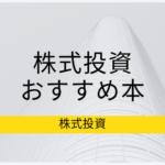 【初心者必見の本】株式投資の本質を勉強するため、超おすすめ10冊の本