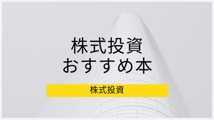 【投資本】株式投資の本質を理解するためのおすすめ本、6冊