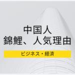 なぜ錦鯉(ニシキゴイ)が中国人富裕層の間で人気となっているのか
