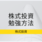 【基礎編】株式投資、オススメの勉強方法を紹介