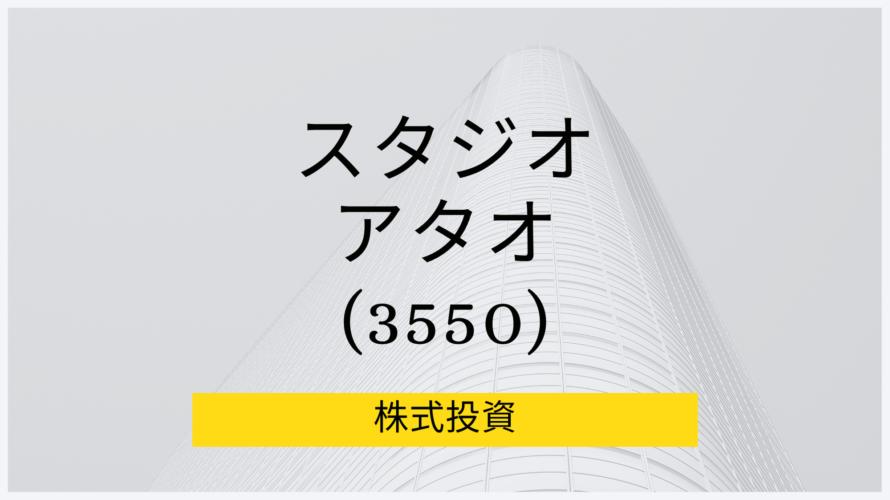 スタジオアタオ(3550)強み、企業分析