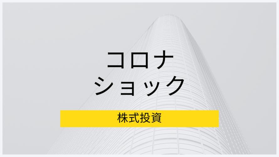 コロナショック、日本株の大暴落に僕たちはどのように立ち向かえば良いのか