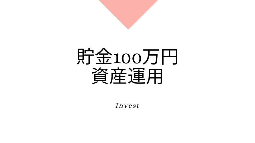 貯金100万円の人が資産運用をするなら、パターン別に紹介