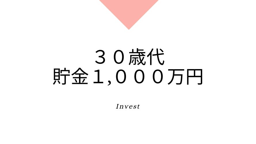 30歳代で貯金1,000万円を達成する方法とは