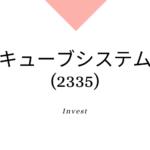 キューブシステム(2335)