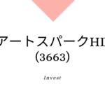 アートスパーク HD(3663)
