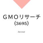 GMOリサーチ(3695)、株価、業績分析、強みと成長可能性